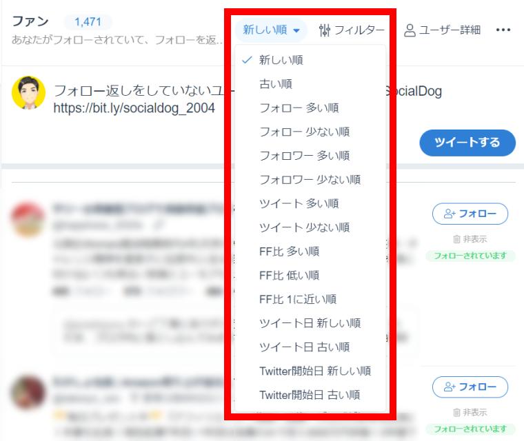 SocialDogのフォロー管理機能_フォロー管理機能_フォロー管理_アカウントの並び替えメニュー