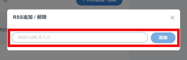 SocialDogの予約投稿機能_クイックツイート画面_RSS追加_削除ウインドウ