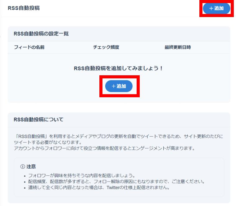SocialDogの予約投稿機能_RSS自動投稿画面_追加ボタン