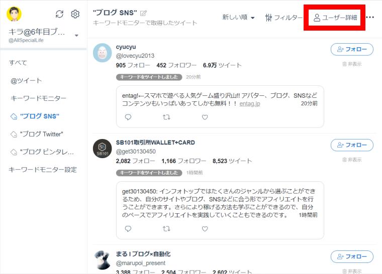 SocialDogの受信箱機能_分析_ユーザー詳細