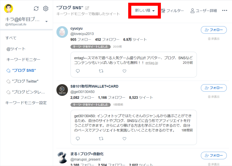 SocialDogの受信箱機能_分析_並び替え