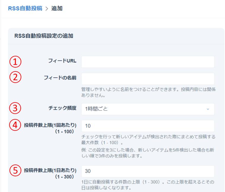 SocialDogの予約投稿機能_RSS自動投稿画面_設定項目1