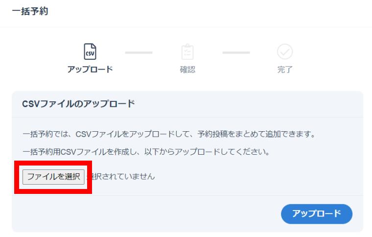SocialDogの予約投稿機能_一括予約画面_ファイルを選択