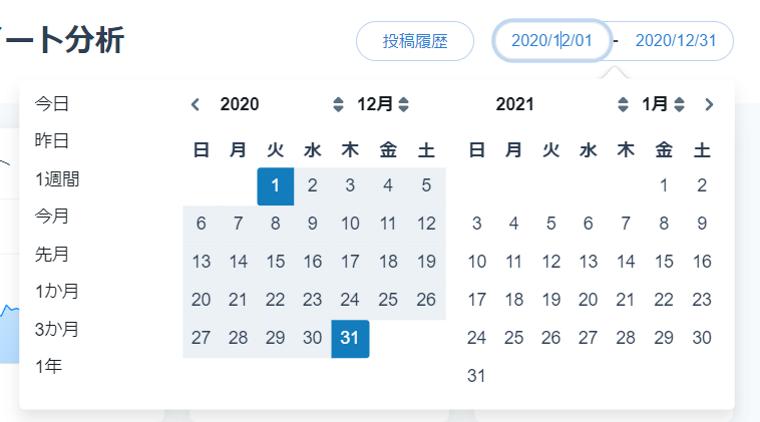 SocialDogの分析機能_ツイート分析_分析期間の設定_カレンダー表示