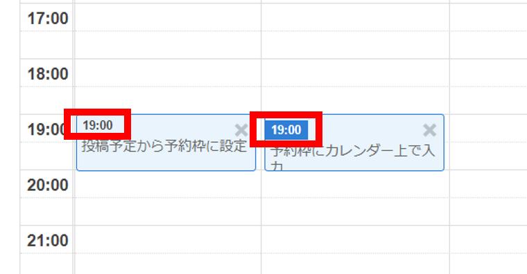 SocialDogの予約投稿機能_予約枠画面_予約枠の削除_時間変更の注意_投稿予定とカレンダーからの違い