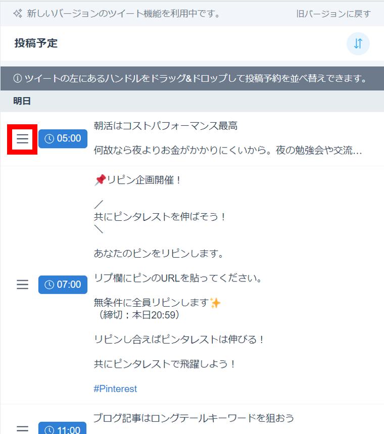 SocialDogの予約投稿機能_投稿予定画面_投稿並べ替えモード