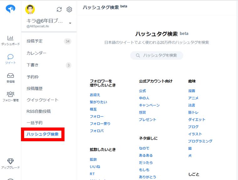 SocialDogの予約投稿機能_ハッシュタグ検索画面