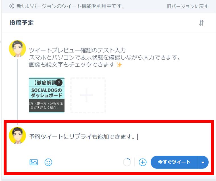 SocialDogの予約投稿機能_投稿予定画面_予約ツイートの入力_リプライ編集画面
