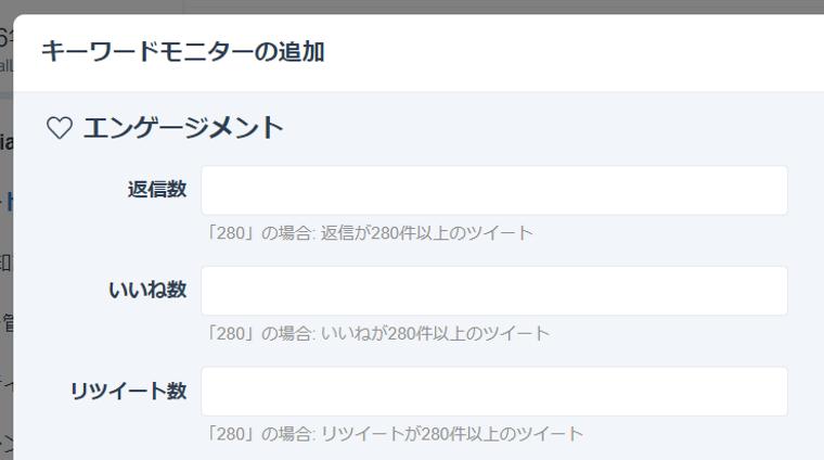 SocialDogの受信箱機能_キーワードモニター設定初期画面_キーワードモニターの追加画面_検索オプション_内容3