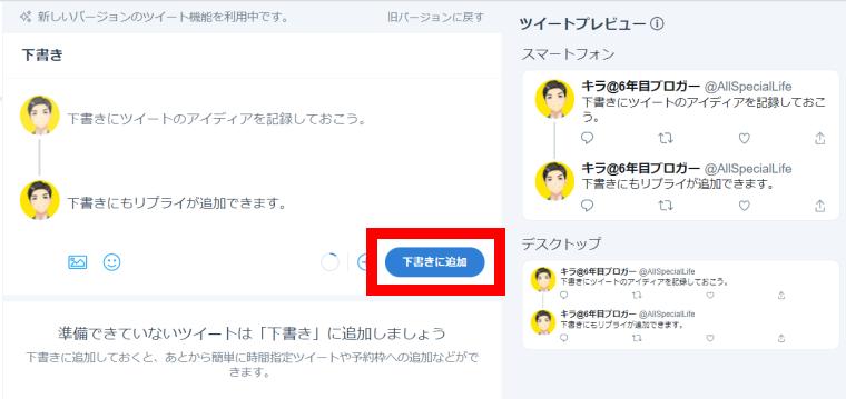 SocialDogの予約投稿機能_下書き画面_下書きに追加ボタン