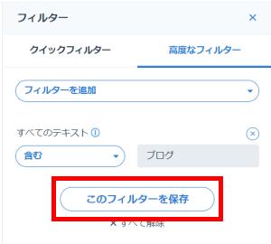SocialDogの受信箱機能_分析_フィルター_高度なフィルター_フィルター選択_詳細設定_保存