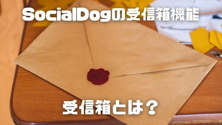 SocialDogの受信箱_受信箱とは?