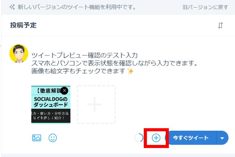 SocialDogの予約投稿機能_投稿予定画面_予約ツイートの入力_リプライ追加