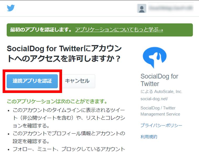 SocialDogの機能・使い方_SocialDogの登録方法_Twitterログイン状態から「Twitterではじめる」をクリックした場合