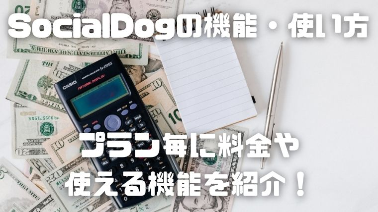 SocialDogの機能を全て紹介_プラン毎に料金や使える機能を紹介!