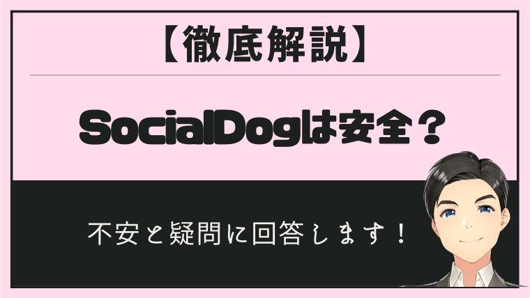 SocialDogは安全?_アイキャッチ