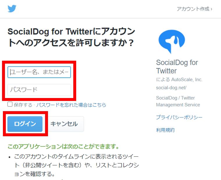 SocialDogの機能・使い方_SocialDogの登録方法_ログイン