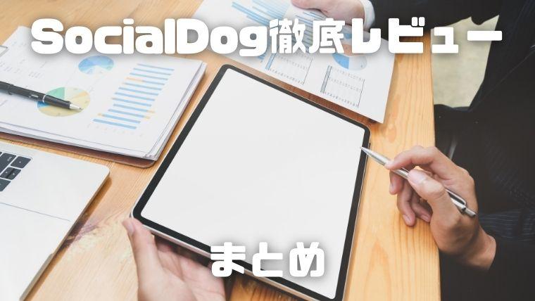 SocialDogは必須ツール_徹底レビューまとめ