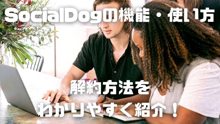 SocialDogの機能を全て紹介_解約方法をわかりやすく紹介