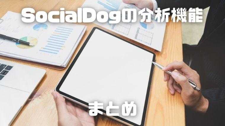 SocialDogの分析機能_まとめ