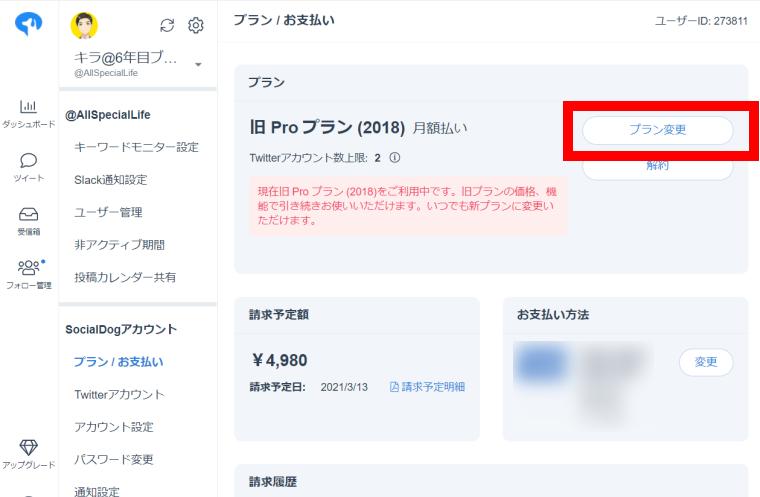 SocialDogの機能・使い方_SocialDogのプラン変更方法_通常運用でのプラン変更_「…」ボタン_プランお支払_プラン変更