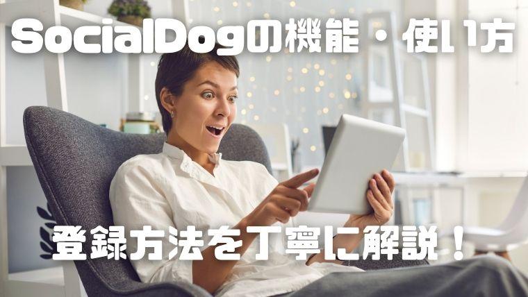SocialDogの機能を全て紹介_登録方法を丁寧に解説!