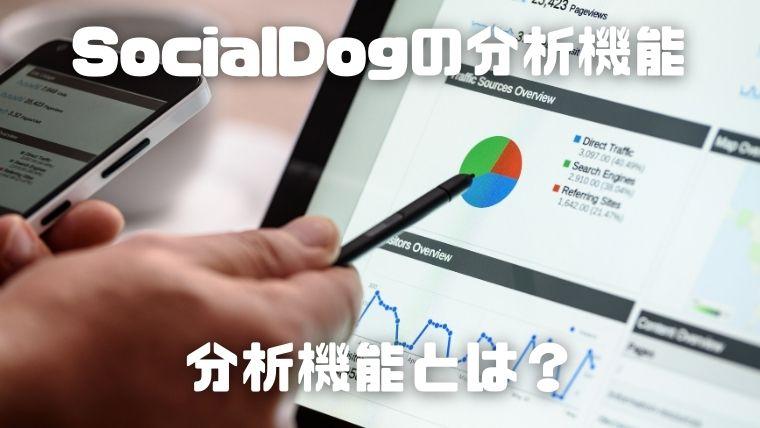SocialDogの分析機能_分析機能とは?