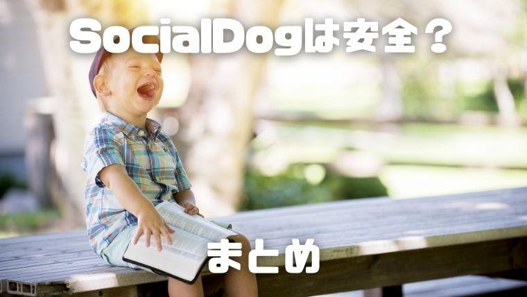 SocialDogが安全?_まとめ