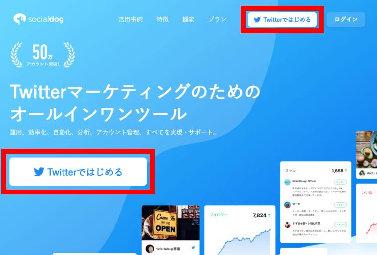 SocialDogの機能・使い方_SocialDogの登録方法_Twitterではじめる