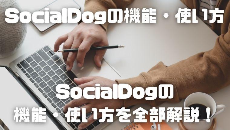 SocialDogの機能を全て紹介_機能・使い方を全部解説!