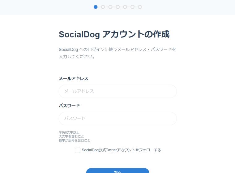 SocialDogの機能・使い方_SocialDogの登録方法_ログイン_socialdogアカウント作成画面