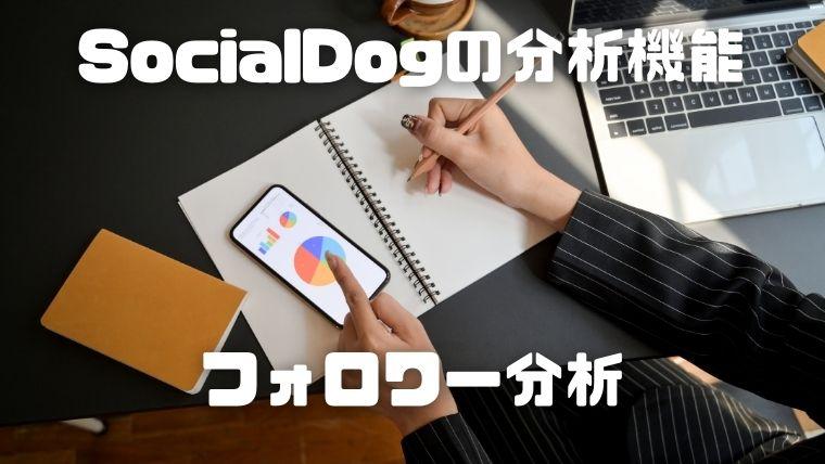 SocialDogの分析機能_フォロワー分析