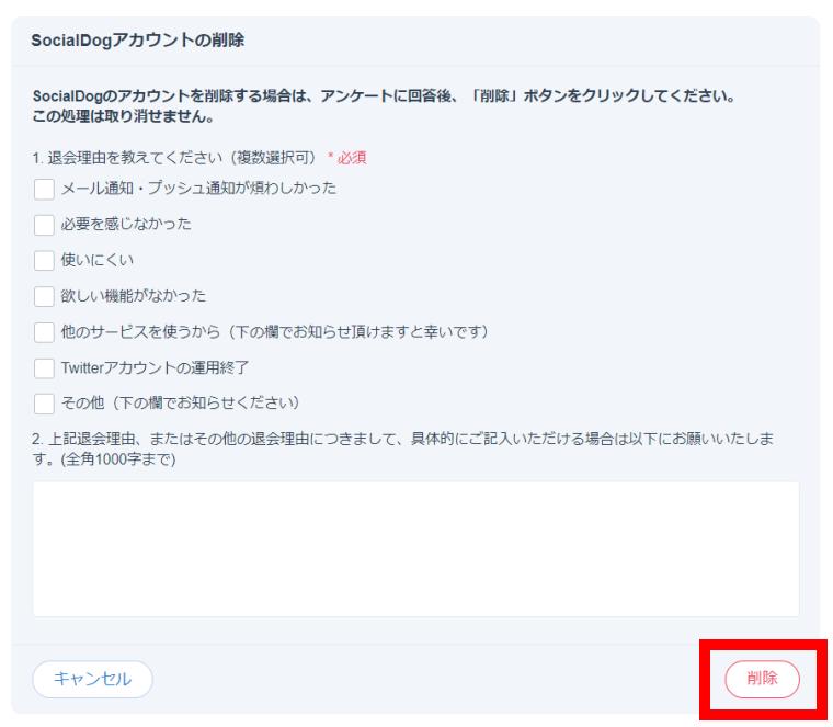 SocialDogの機能・使い方_SocialDogの解約方法_SocialDogアカウント削除_アカウント削除画面_削除ボタン