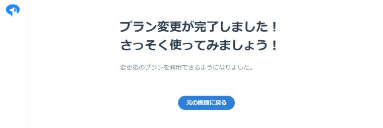 SocialDogの機能・使い方_SocialDogのプラン変更方法_プラン変更完了