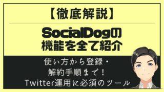 SocialDogの機能を全て紹介_アイキャッチ
