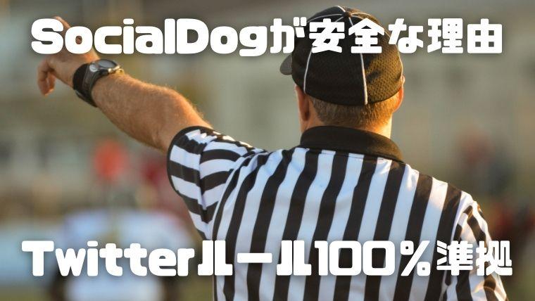 SocialDogが安全な理由_Twitterルール100%準拠