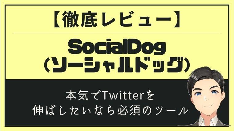 SocialDogは必須ツール_アイキャッチ