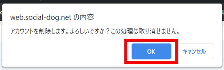 SocialDogの機能・使い方_SocialDogの解約方法_SocialDogアカウント削除_アカウント削除画面_削除ボタン_削除の確認