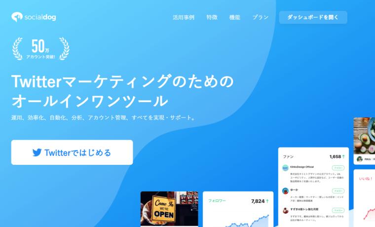 SocialDogの機能・使い方_SocialDogとは?_ウェブサイト