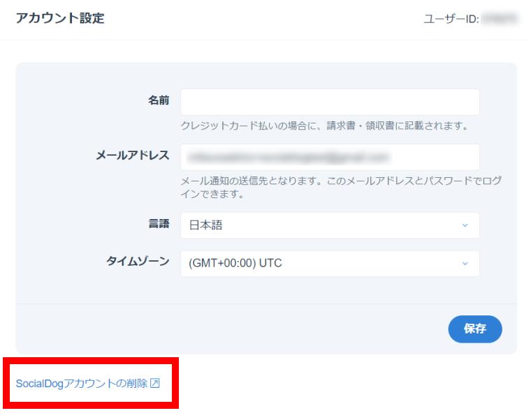 SocialDogの機能・使い方_SocialDogの解約方法_SocialDogアカウント削除_アカウント削除-2