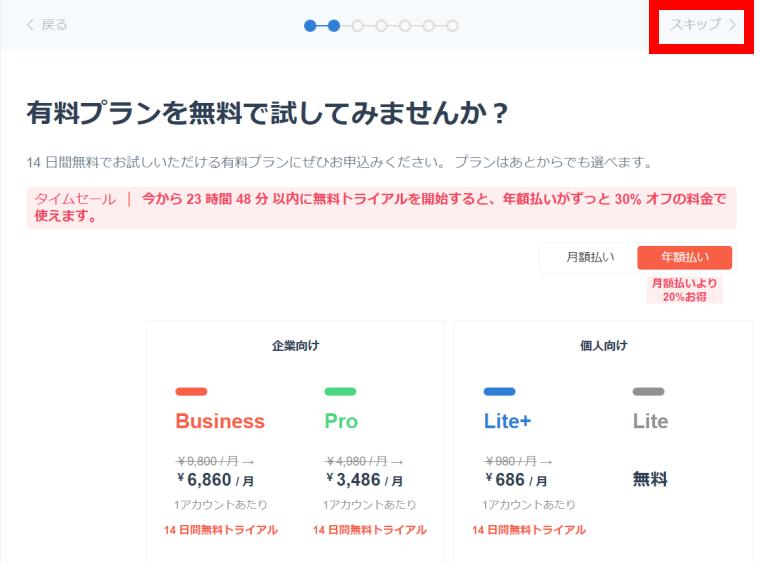 SocialDogの機能・使い方_SocialDogの登録方法_有料プランの案内