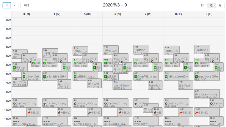 SocialDogは必須ツール_Twitterを伸ばすのに必要な理由_予約投稿_カレンダー