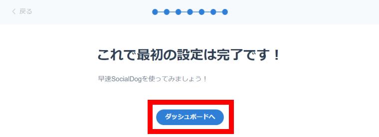 SocialDogの機能・使い方_SocialDogの登録方法_設定完了