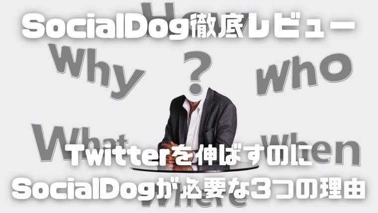 SocialDogは必須ツール_Twitterを伸ばすのにSocialDogが必要な3つの理由
