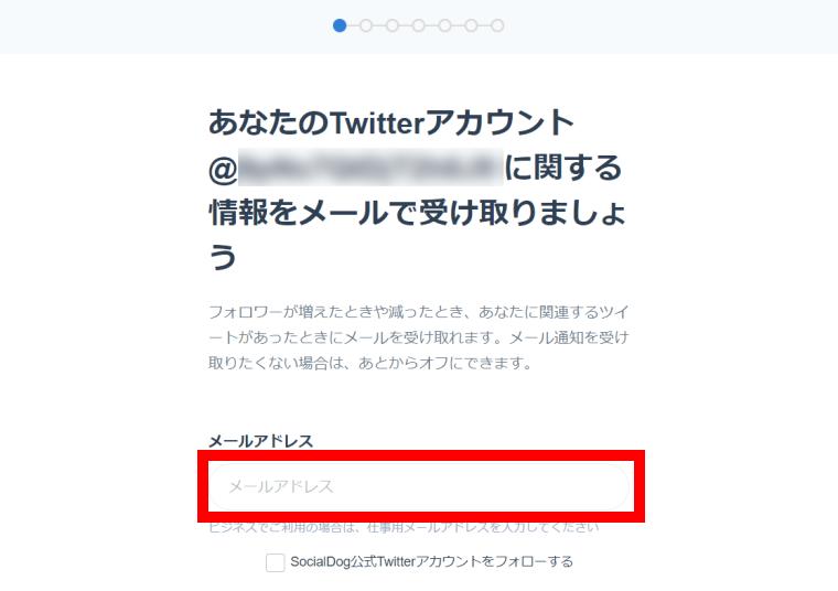 SocialDogの機能・使い方_SocialDogの登録方法_メールアドレス登録