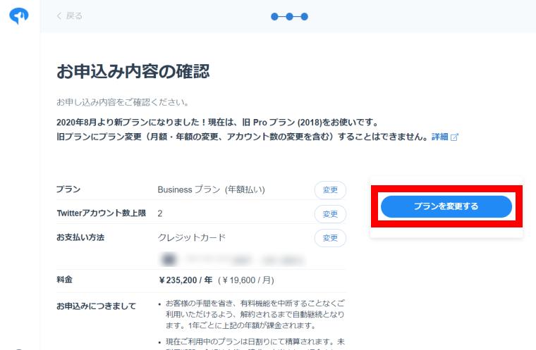 SocialDogの機能・使い方_SocialDogのプラン変更方法_通常運用でのプラン変更_申込内容の確認