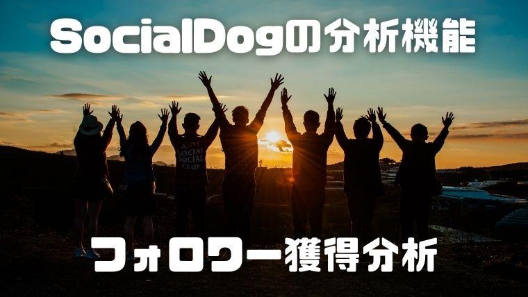 SocialDogの分析機能_フォロワー獲得分析