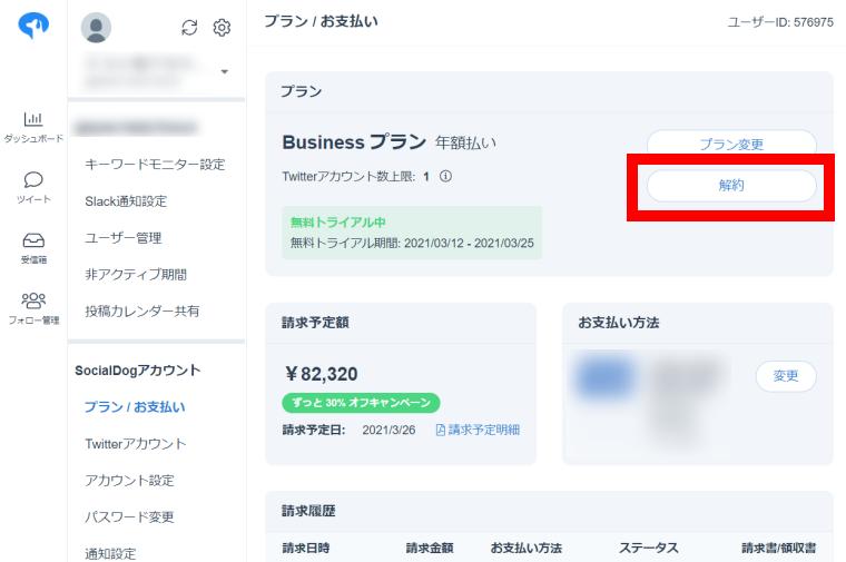 SocialDogの機能・使い方_SocialDogの解約方法_解約ボタン