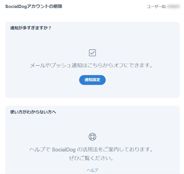 SocialDogの機能・使い方_SocialDogの解約方法_SocialDogアカウント削除_アカウント削除画面