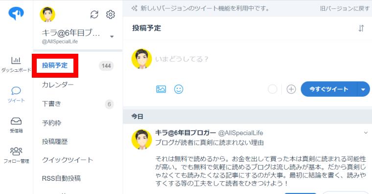 SocialDogの機能・使い方_SocialDogの機能・使い方を全部解説_ツイート機能_投稿予定
